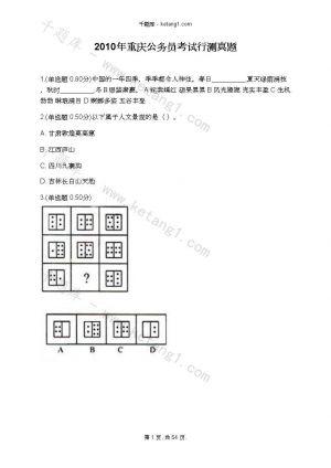 2010年重庆公务员考试行测真题下载