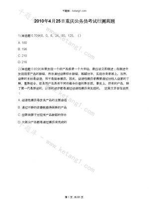 2010年4月25日重庆公务员考试行测真题下载