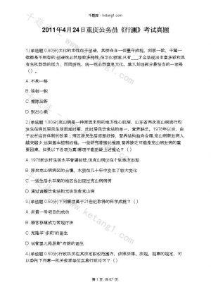 2011年4月24日重庆公务员《行测》考试真题下载