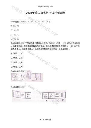 2008年重庆公务员考试行测真题下载