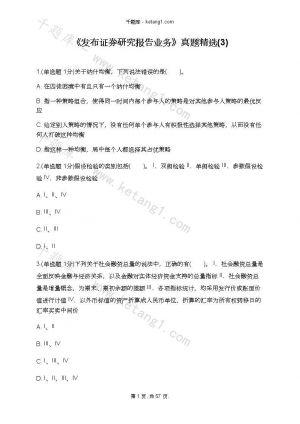 《发布证券研究报告业务》真题精选(3)下载