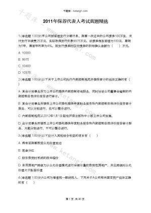 2011年保荐代表人考试真题精选下载