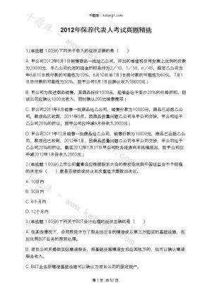 2012年保荐代表人考试真题精选下载