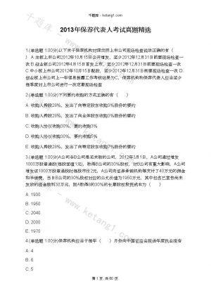 2013年保荐代表人考试真题精选下载