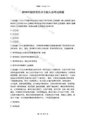 2016年陕西省社区专职人员考试真题下载