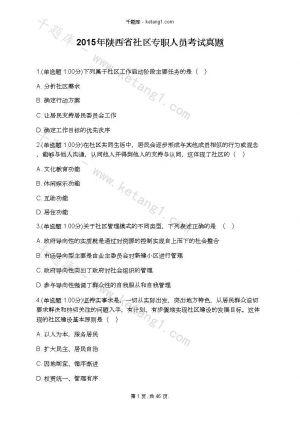 2015年陕西省社区专职人员考试真题下载