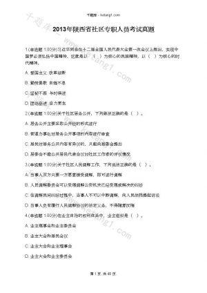2013年陕西省社区专职人员考试真题下载