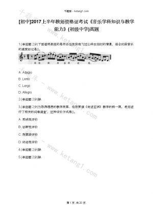 [初中]2017上半年教师资格证考试《音乐学科知识与教学能力》(初级中学)真题下载