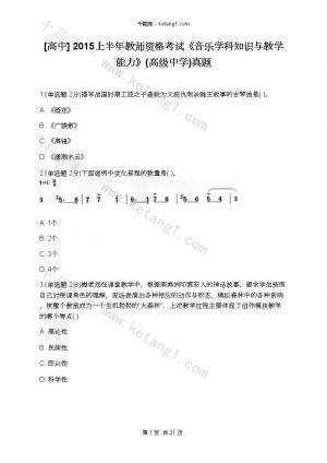 [高中] 2015上半年教师资格考试《音乐学科知识与教学能力》(高级中学)真题下载