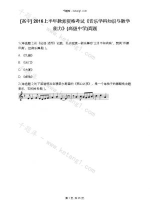 [高中] 2016上半年教师资格考试《音乐学科知识与教学能力》(高级中学)真题下载