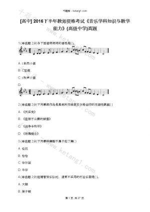 [高中] 2016下半年教师资格考试《音乐学科知识与教学能力》(高级中学)真题下载