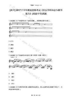 [高中] 2017下半年教师资格考试《音乐学科知识与教学能力》(高级中学)真题下载