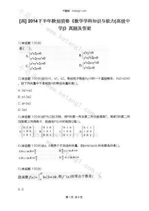 [高] 2014下半年教师资格《数学学科知识与能力(高级中学)》真题及答案下载