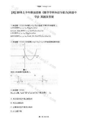 [高] 2015上半年教师资格《数学学科知识与能力(高级中学)》真题及答案下载