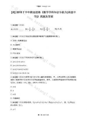 [高] 2015下半年教师资格《数学学科知识与能力(高级中学)》真题及答案下载