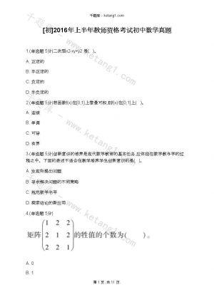 [初]2016年上半年教师资格考试初中数学真题下载