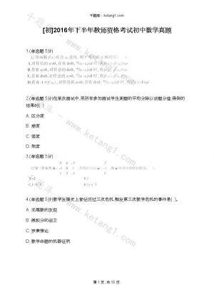 [初]2016年下半年教师资格考试初中数学真题下载