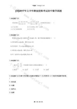 [初]2017年上半年教师资格考试初中数学真题下载