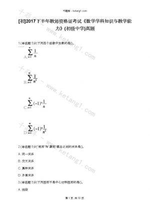 [初]2017下半年教师资格证考试《数学学科知识与教学能力》(初级中学)真题下载