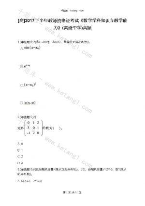 [高]2017下半年教师资格证考试《数学学科知识与教学能力》(高级中学)真题下载
