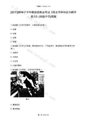 [初中]2016下半年教师资格证考试《美术学科知识与教学能力》(初级中学)真题下载