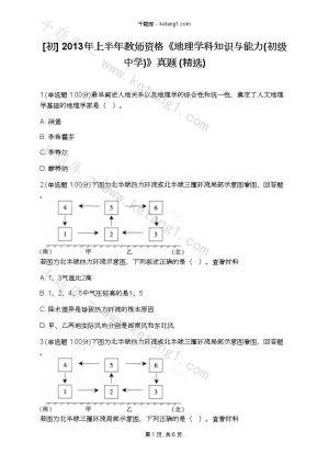 [初] 2013年上半年教师资格《地理学科知识与能力(初级中学)》真题 (精选)下载