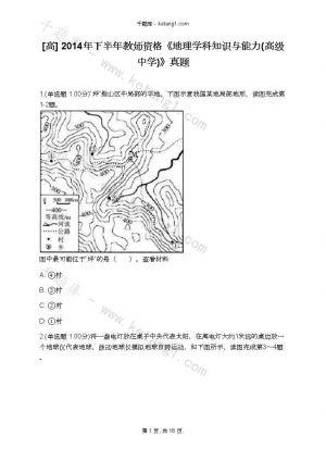 [高] 2014年下半年教师资格《地理学科知识与能力(高级中学)》真题下载