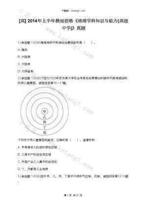 [高] 2014年上半年教师资格《地理学科知识与能力(高级中学)》真题下载