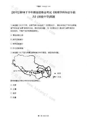[初中] 2016下半年教师资格证考试《地理学科知识与能力》(初级中学)真题下载