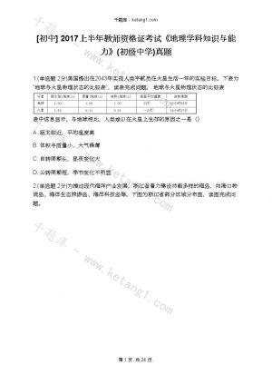 [初中] 2017上半年教师资格证考试《地理学科知识与能力》(初级中学)真题下载