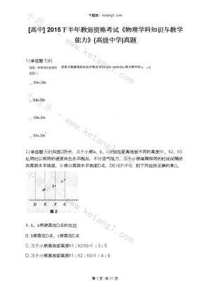 [高中] 2015下半年教师资格考试《物理学科知识与教学能力》(高级中学)真题下载