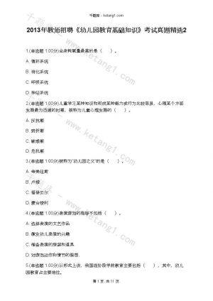 2013年教师招聘《幼儿园教育基础知识》考试真题精选2下载