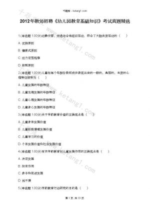 2012年教师招聘《幼儿园教育基础知识》考试真题精选下载