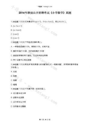 2014年教师公开招聘考试《小学数学》真题下载