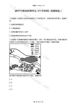 2017年教师招聘考试《中学地理》真题精选三下载