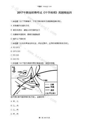 2017年教师招聘考试《中学地理》真题精选四下载