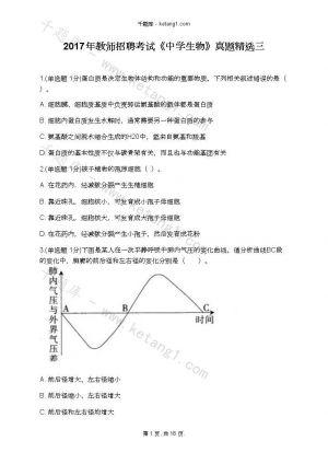 2017年教师招聘考试《中学生物》真题精选三下载