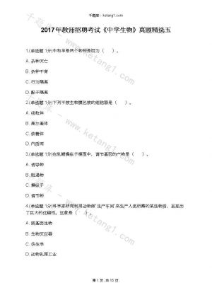 2017年教师招聘考试《中学生物》真题精选五下载