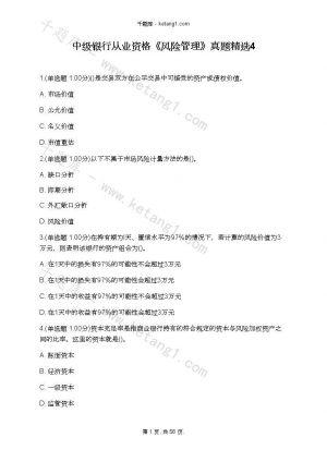 中级银行从业资格《风险管理》真题精选4下载