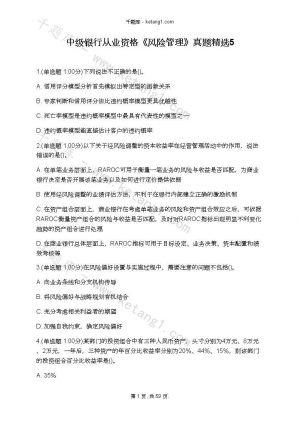 中级银行从业资格《风险管理》真题精选5下载