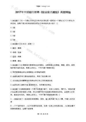 2017年中国银行招聘《职业能力测验》真题精编下载