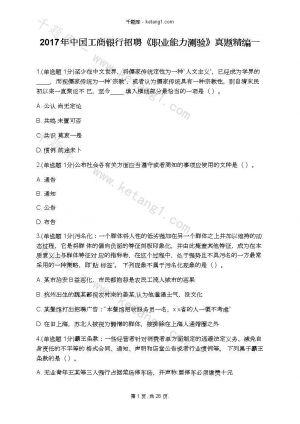 2017年中国工商银行招聘《职业能力测验》真题精编一下载