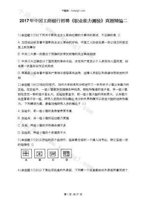 2017年中国工商银行招聘《职业能力测验》真题精编二下载