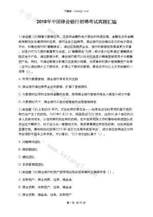 2018年中国建设银行招聘考试真题汇编下载