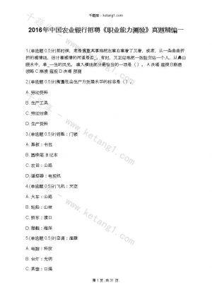 2016年中国农业银行招聘《职业能力测验》真题精编一下载
