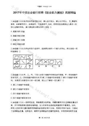 2017年中国农业银行招聘《职业能力测验》真题精编下载