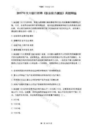 2017年光大银行招聘《职业能力测验》真题精编下载