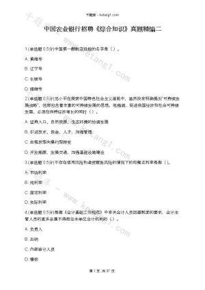 中国农业银行招聘《综合知识》真题精编二下载