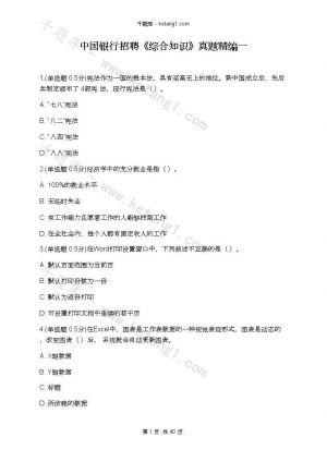 中国银行招聘《综合知识》真题精编一下载