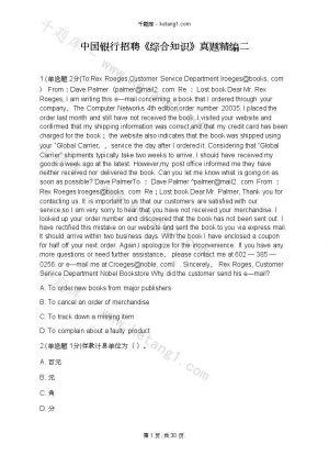 中国银行招聘《综合知识》真题精编二下载